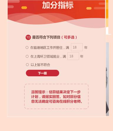上海居住证积分模拟打分